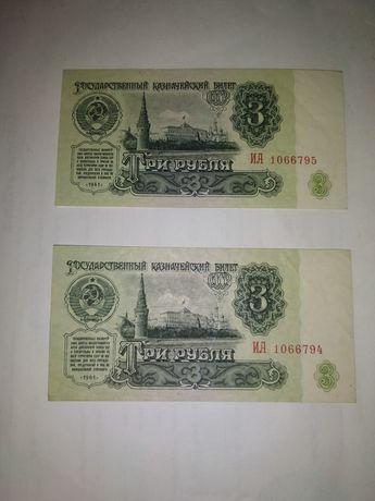3 рубля СССР. 1961 год.