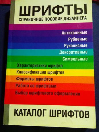 Книга Каталог шрифтов.
