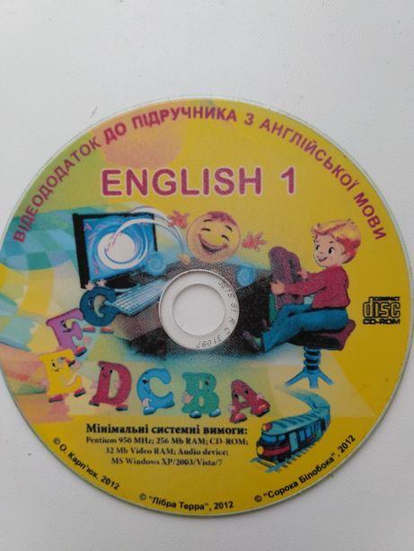 Видеодиск до книги английский язык Карпюк О. 1 класс