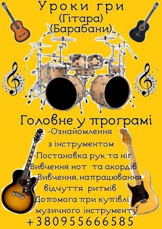 Уроки гри на гітарі та ударних інструментах