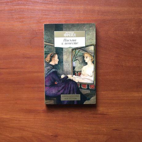 Зигмунд Фрейд Письма к невесте Книга Психология