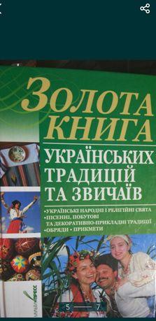 Українськи традиції та звичаї