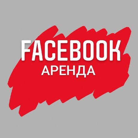 Возьмем ваш Facebook в аренду на длительный срок