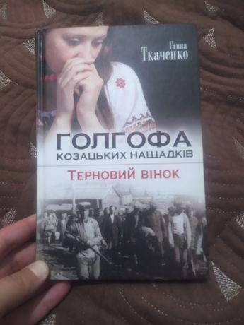 Голгофа козацьких нащадків Ганна Ткаченко