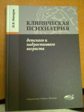 Клиническая психиатрия детского и подросткового возраста Макаров И.В.