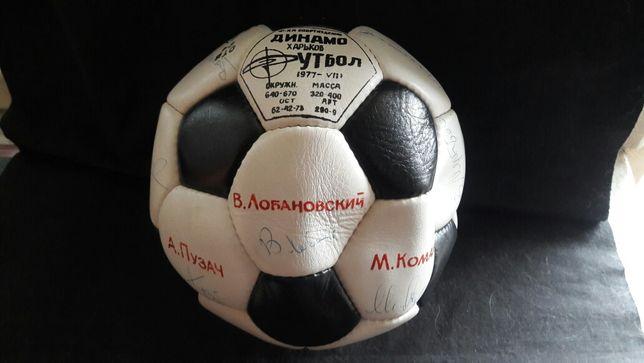 Мяч футбол ссср автографы Динамо киев