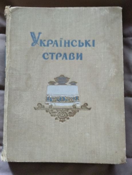 Книга СССР Українські страви
