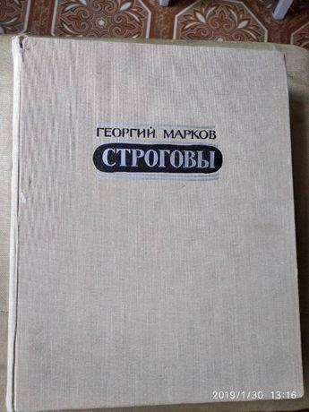 Георгий Марков, Строговы 1961г