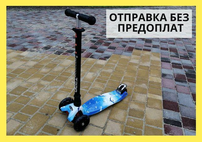 Детский cамокат Best Scooter MAXI 24658, (есть много видов и цветов)