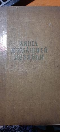 Книга Домашней Хозяйки, 1957 год