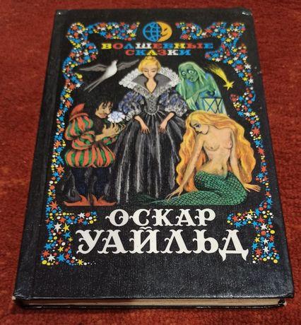 """Книга Оскар Уайльд """"Волшебные сказки"""""""