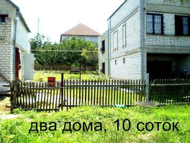 Два дома на участке, Варваровка, возле реки, конечная  3 маршрутки