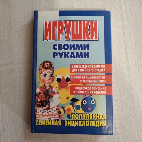Энциклопедия игрушки своими руками книга