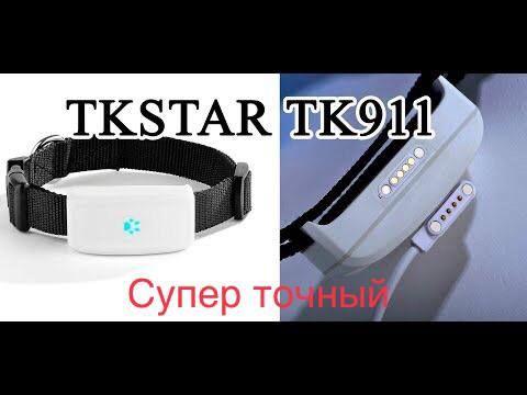 Водонепроницаемый gps трекер TKSTAR TK911 для собак и кошек Хит 2021