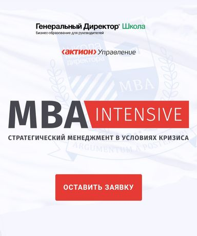 MBA-Intensive Школа генерального директора  (2020)