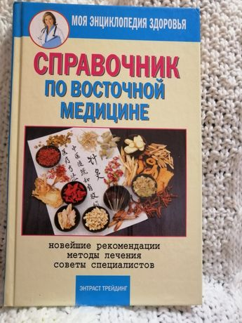 Справочник по восточной медицине. Бабаев Маариф Арзулла Оглы