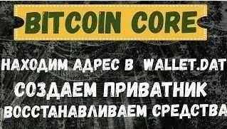 Восстановление удалённых кошельков Bitcoin/Litcoin/Ethereum и т.д