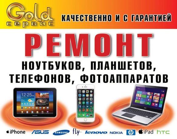 Ремонт ноутбуков. Диагностика бесплатно