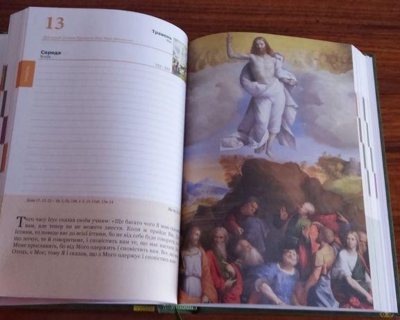 Блокнот з малюнками, Щоденник, ежедневник з Біблейськими цитатами