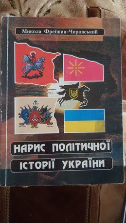 Микола Фреїшин-Чировський  Нарис політичної історії України