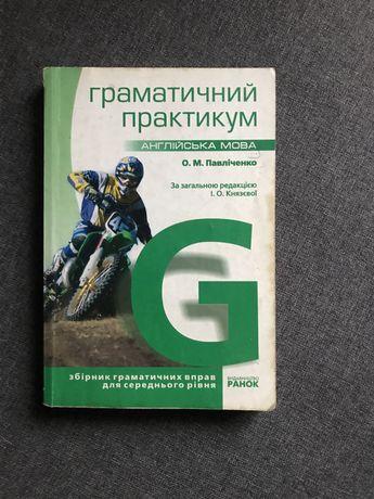Английский Язык (грамматический практикум Павличенко)