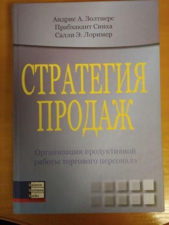 """Новая книга """"Стратегия Продаж"""""""