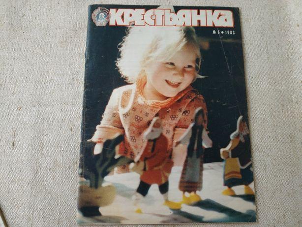 """Журнал """"Крестьянка"""" № 6 за 1983год, Раритет"""