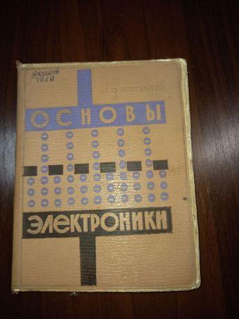 Книга основы электроники а.о.нагорный 1966 г