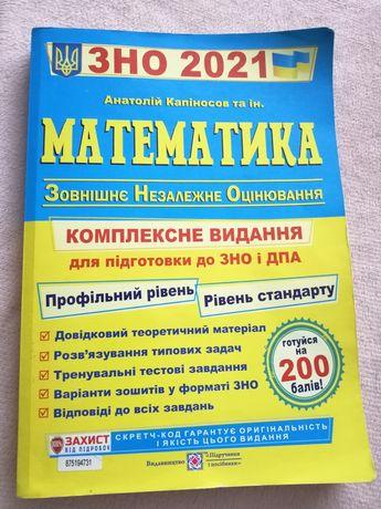 Комплексне видання для підготовки до ЗНО з математики