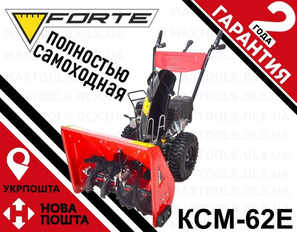 Снегоуборщик Forte КСМ-62Е Снегоуборочная машина Stiga NAC AL-KO MTD