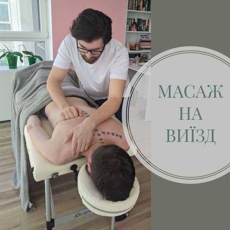 Масаж на виїзд - Львів