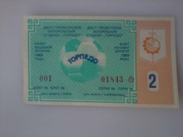 Билет вещевой лотереи 1989 г. в вашу коллекцию, состояние - идеальное!