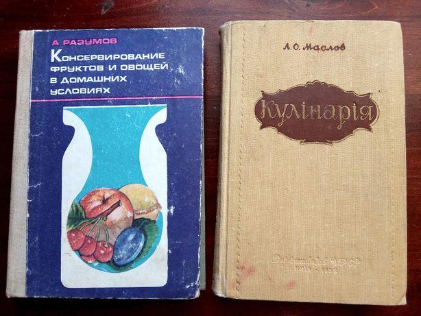 Книги «Советы по кулинарии»