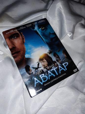 Аватар DVD диск фильм Джеймса Кэмерона