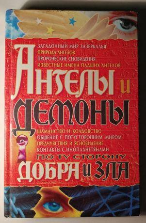 """книга """"Ангелы и демоны: По ту сторону добра и зла"""""""