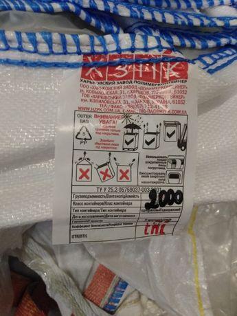 мешки BIG BAG грузоподьемностью 2 тонны