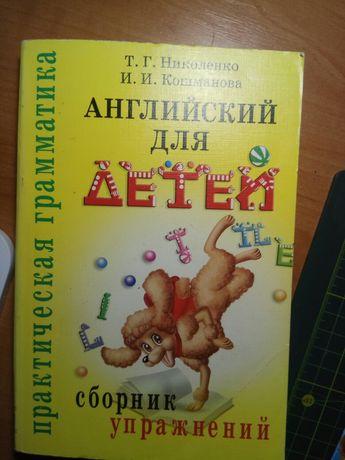 Книги по легкому изучению английского для детей.