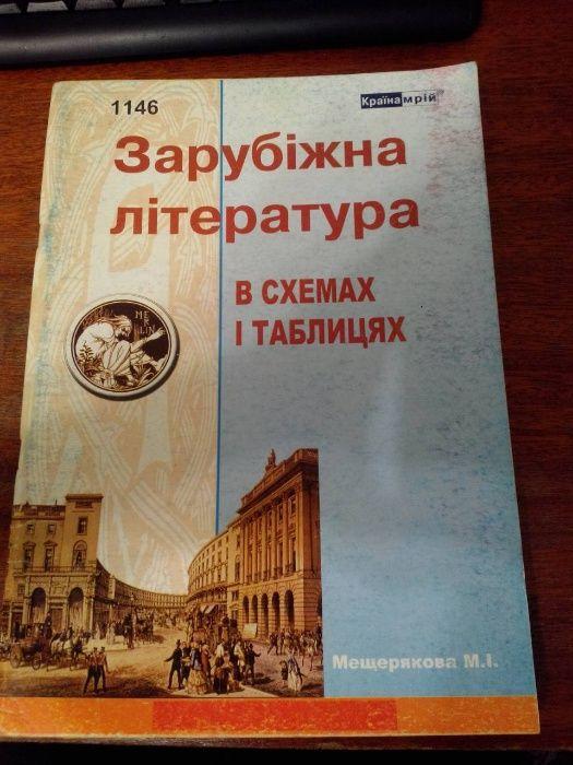 Зарубіжна література в схемах і таблицях Киев - изображение 1