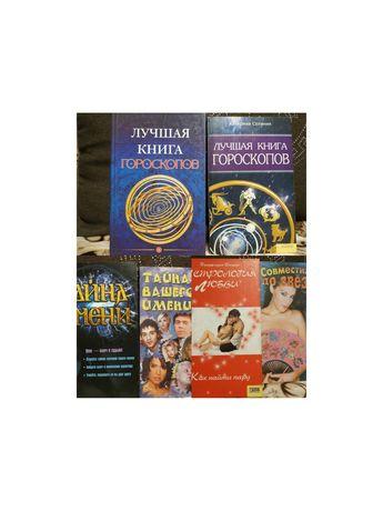 Книги. Астрология. Гороскопы. Тайна имени. За комплект цена.