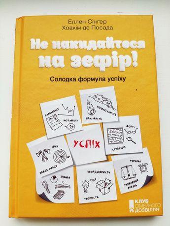 "Книга ""Не накидайтеся на зефір"" Еллен Сінґер"