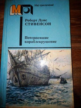 "Роберт Луис Стивенсон ""Потерпевшие кораблекрушение"""