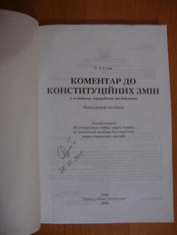 Коментар конституційних змін П. А. Рудик