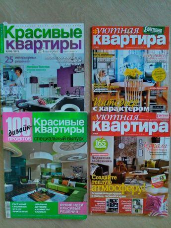 Журнал по дизайну квартиры, мебели,вязанию.