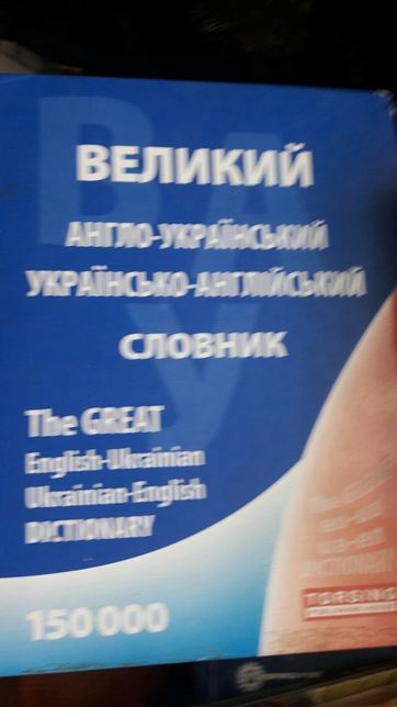 Книги: ENGLISH 1,2 В.М. Плахотник; Великий Англо-Украинский Словник...