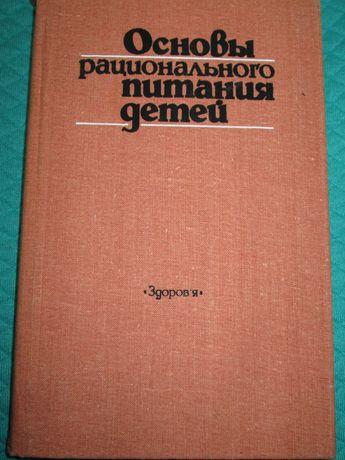 Ладодо «Основы рационального питания детей», Киев, 1987г.