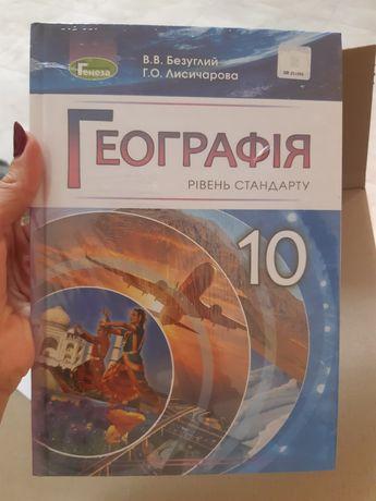 География 10 класс Безуглый