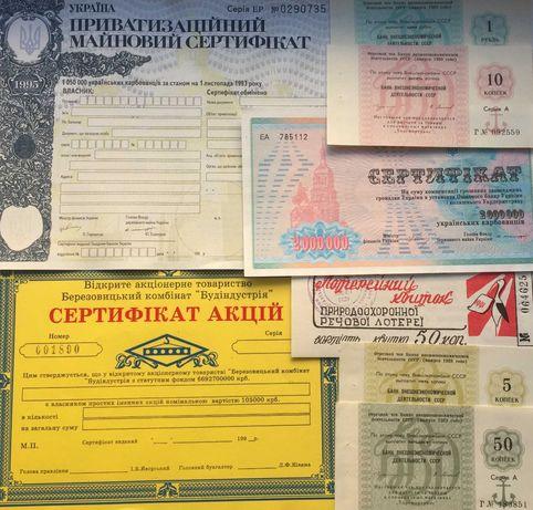 Продам Сертифікати чеки талони 10 банкнот