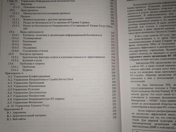 Введение в ИТ Сервис-менеджмент  ( ITSL )  Потоцкий М. Ю.