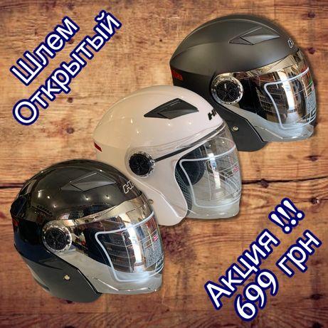 Шлем для скутера Мотошлем Мото Шолом открытый !!! Акция !!!