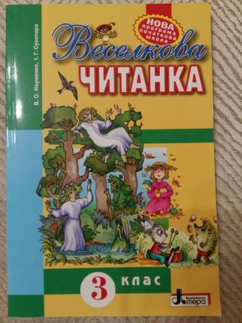 Веселкова читанка 3 клас (В.О.Науменко,І.Г.Сухопара)